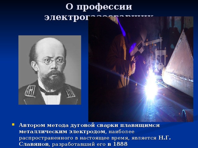 О профессии электрогазосварщик