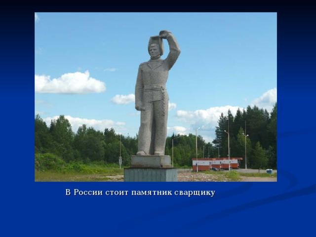 В России стоит памятник сварщику