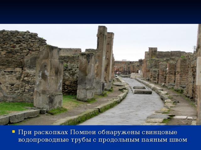 При раскопках Помпеи обнаружены свинцовые водопроводные трубы с продольным паяным швом