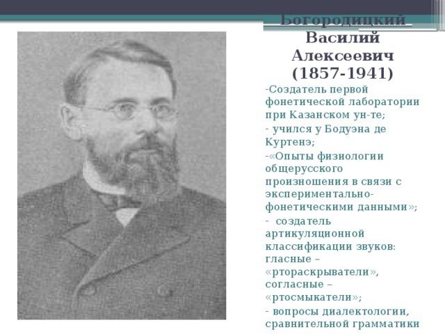 Великие лингвисты русского языка доклад 4747