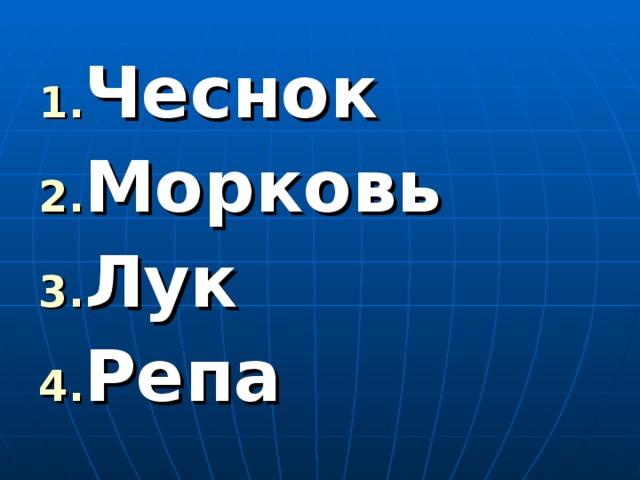 Чеснок Морковь Лук Репа