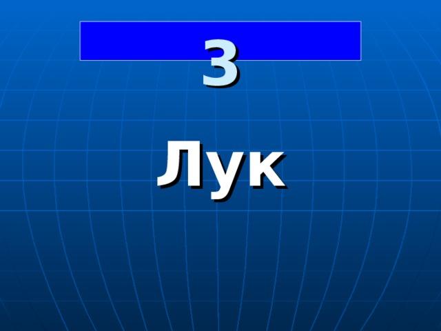 3  Лук
