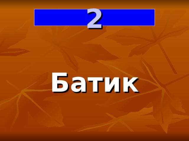 2  Батик