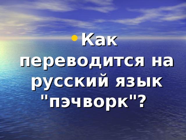 Как переводится на русский язык