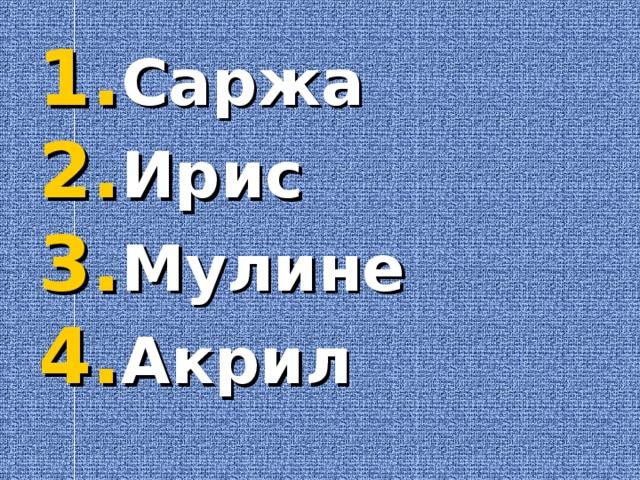 Саржа Ирис Мулине Акрил