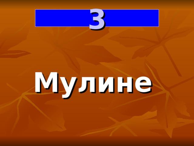 3 Мулине