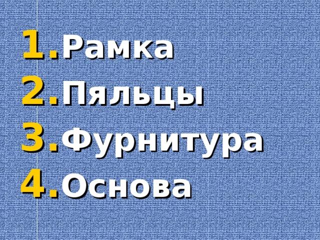 Рамка Пяльцы Фурнитура Основа