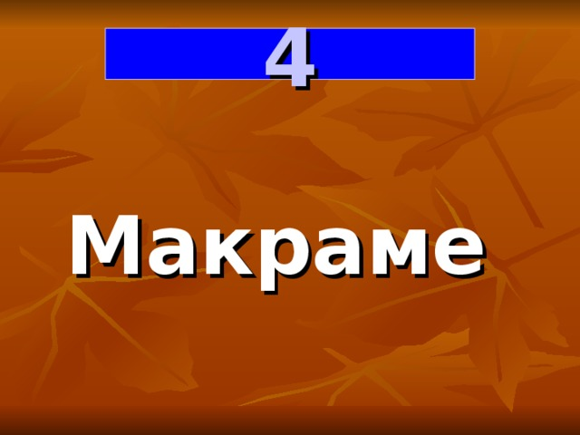 4 Макраме