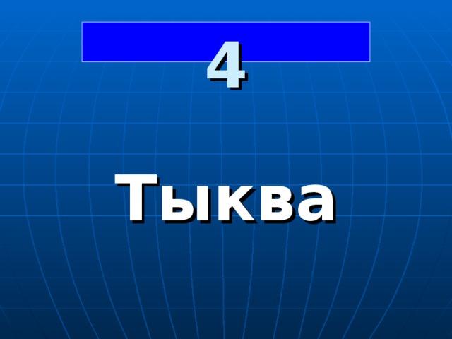 4  Тыква