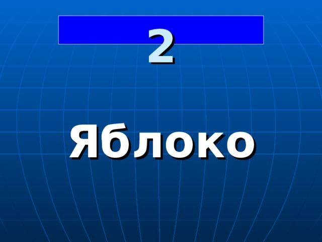 2  Яблоко