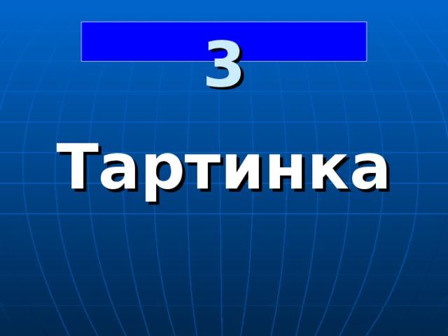 3  Тартинка