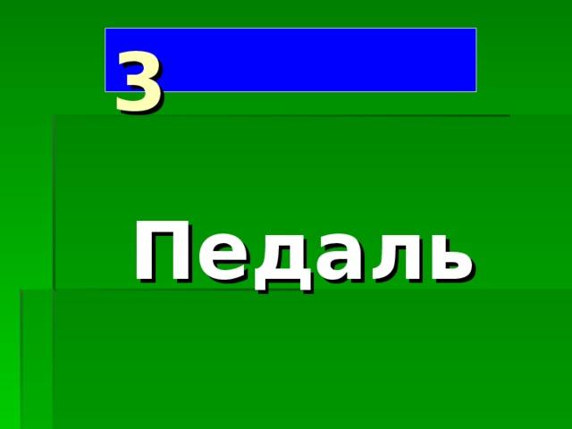 3  Педаль