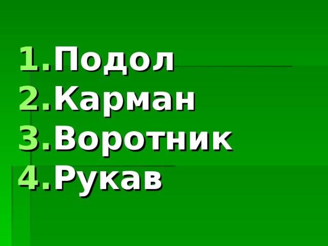 Подол Карман Воротник Рукав