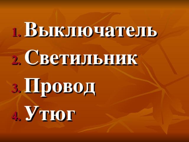Выключатель Светильник Провод Утюг