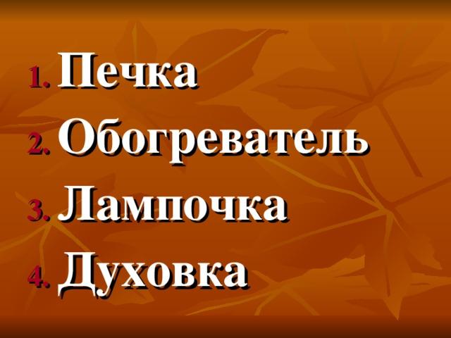 Печка Обогреватель Лампочка Духовка