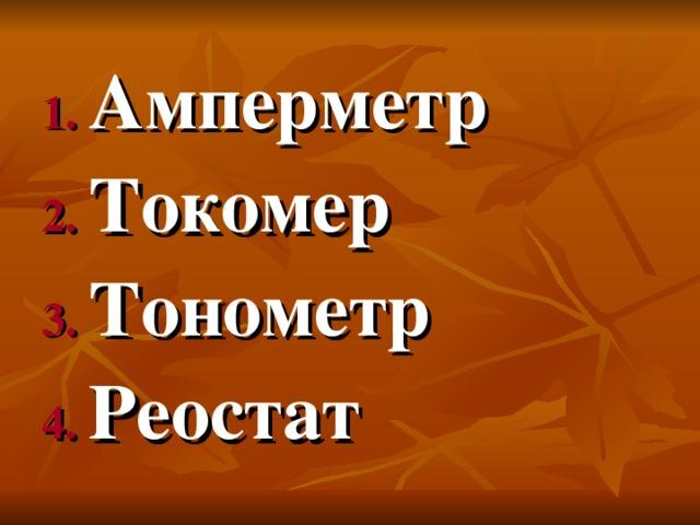 Амперметр Токомер Тонометр Реостат
