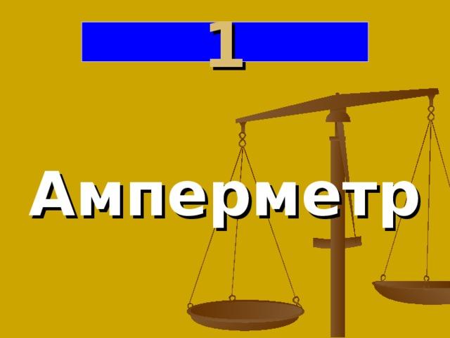 1  Амперметр