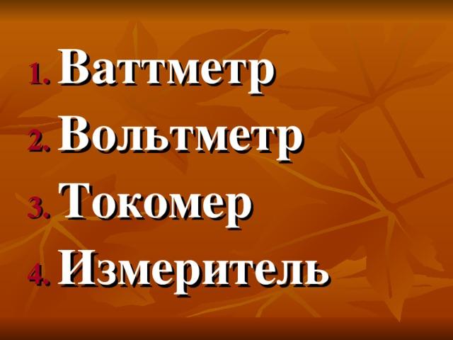 Ваттметр Вольтметр Токомер Измеритель