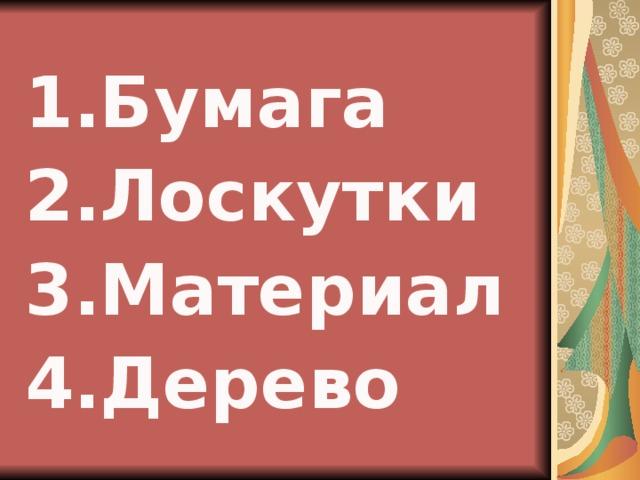 Бумага Лоскутки Материал Дерево