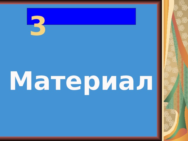 3  Материал