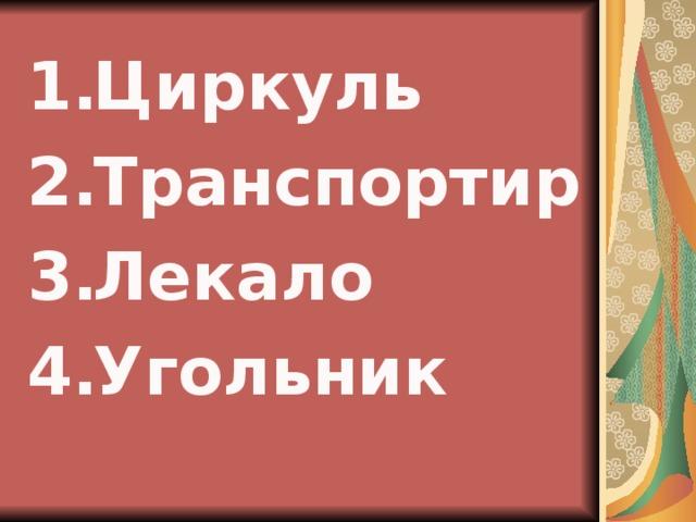 Циркуль Транспортир Лекало Угольник