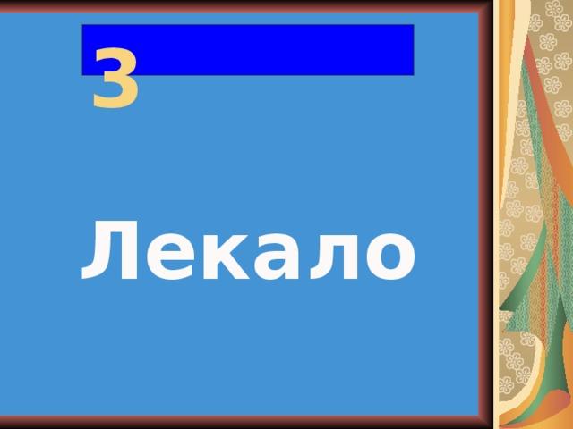 3  Лекало