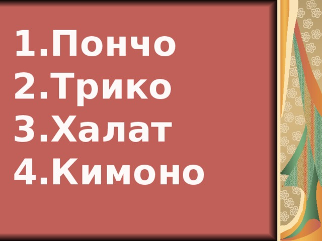 Пончо  Трико Халат Кимоно