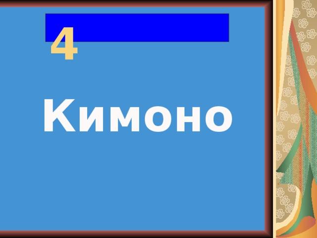 4  Кимоно