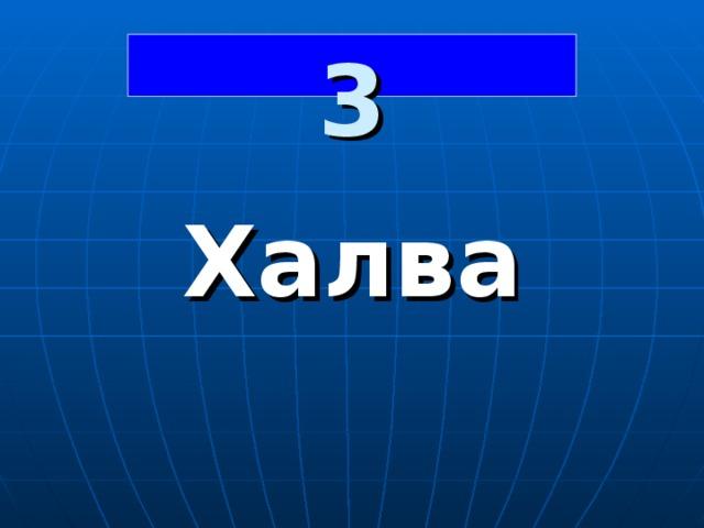 3  Халва