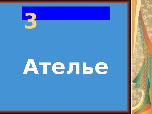 3  Ателье