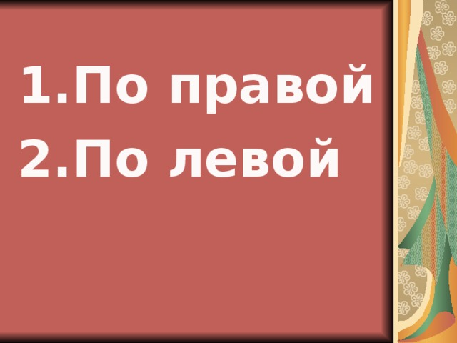По правой По левой