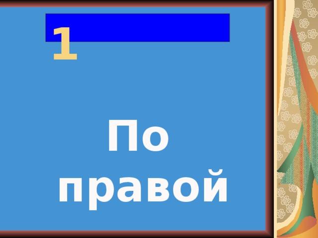 1  По правой