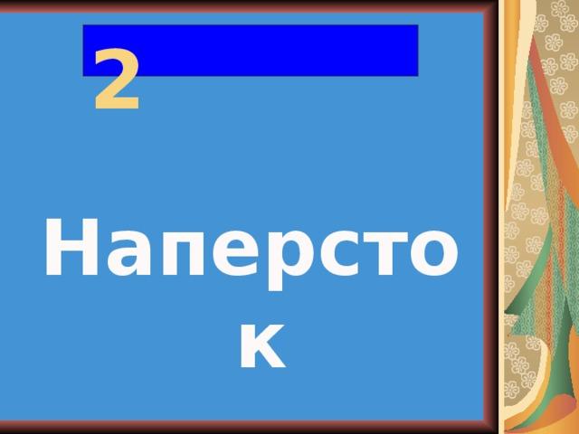 2  Наперсток