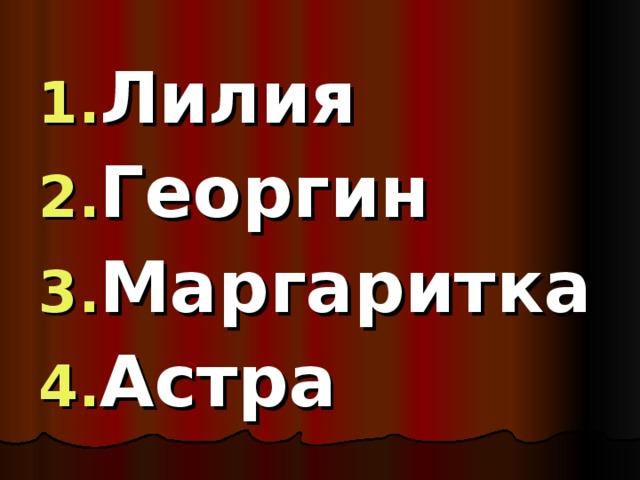 Лилия Георгин Маргаритка Астра