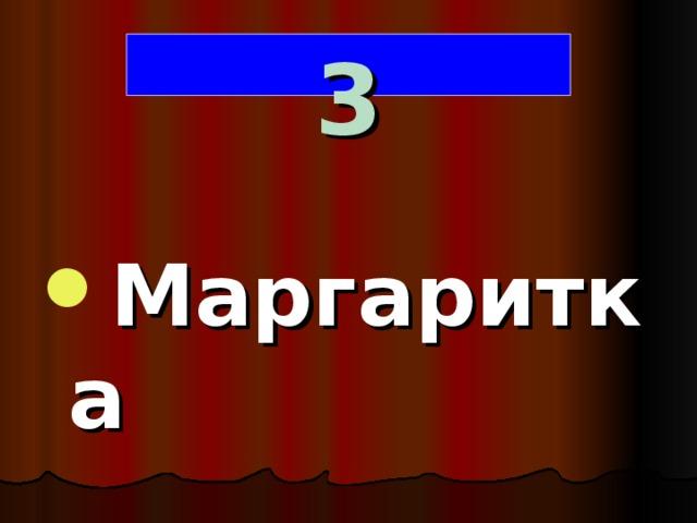 3  Маргаритка