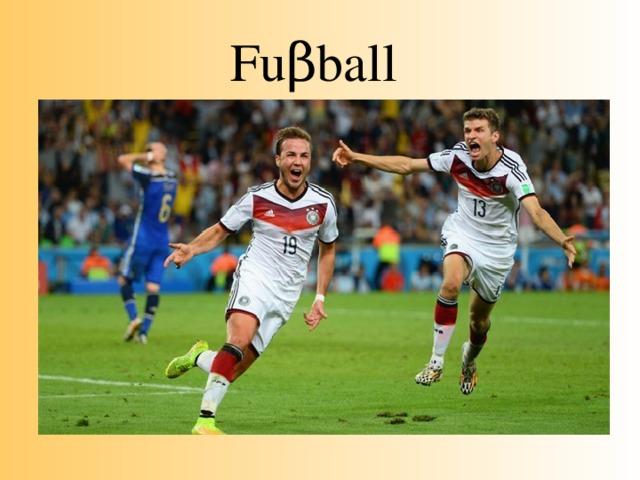 Топик по немецкому языку футбол