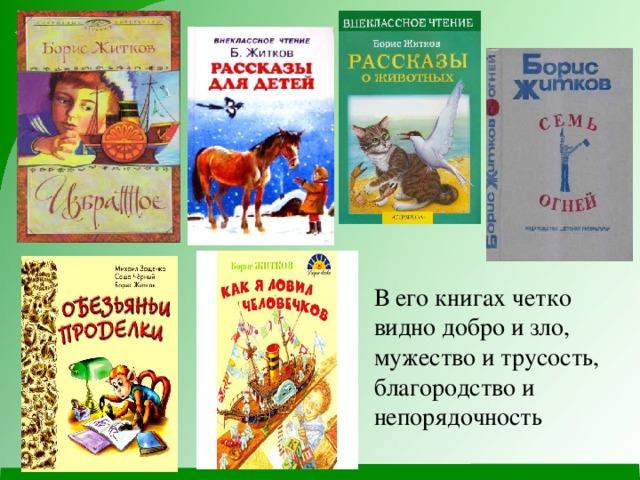 В его книгах четко видно добро и зло, мужество и трусость, благородство и непорядочность