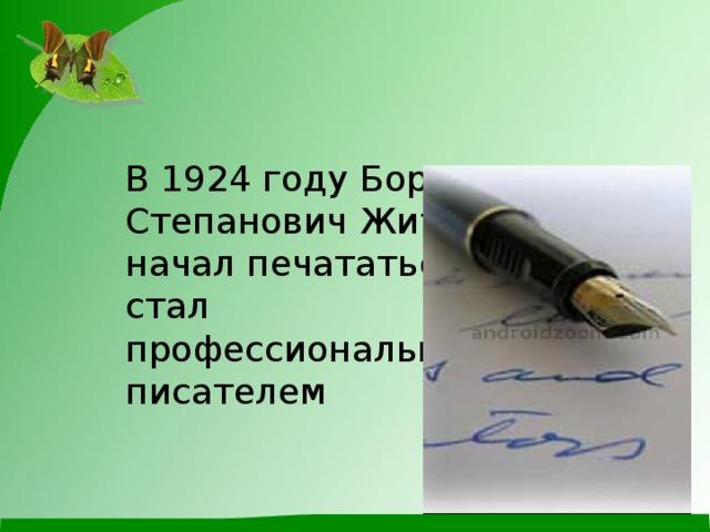 В 1924 году Борис Степанович Житков начал печататься и стал профессиональным писателем