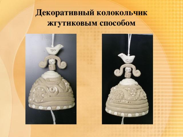 Декоративный колокольчик жгутиковым способом