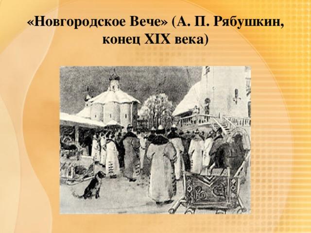 «Новгородское Вече» (А.П.Рябушкин, конец XIX века)