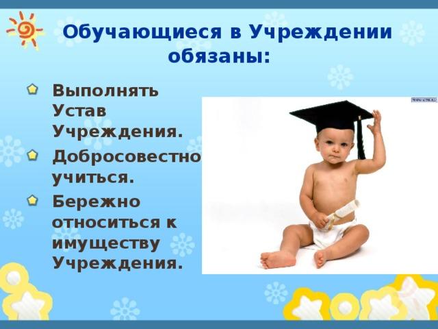 Обучающиеся в Учреждении обязаны: