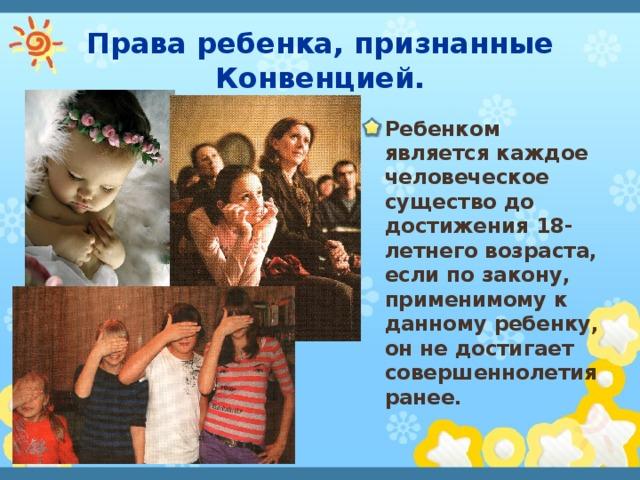 Права ребенка, признанные Конвенцией.