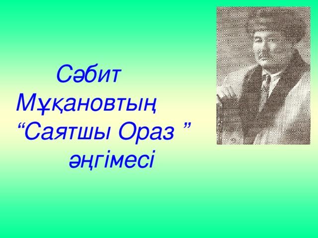 """Сәбит Мұқановтың """"Саятшы Ораз """"  әңгімесі"""