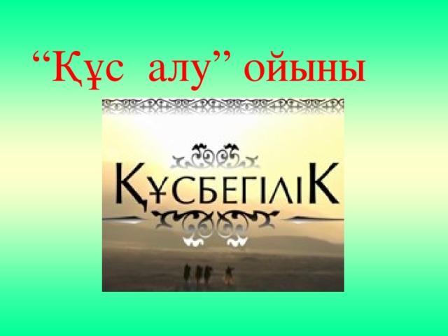 """"""" Құс алу"""" ойыны"""