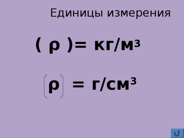 Единицы измерения  ( ρ ) = кг/м 3 ρ = г/см 3