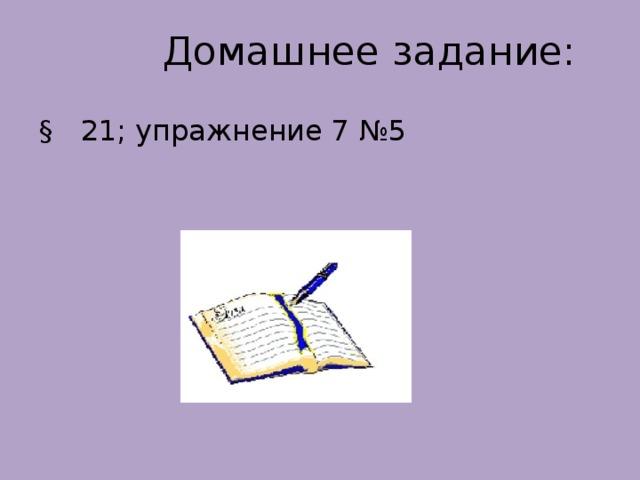Домашнее задание: § 21; упражнение 7 №5