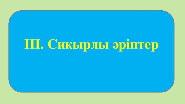 ІІІ. Сиқырлы әріптер
