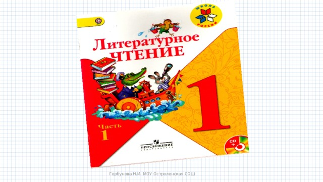 Горбунова Н.И. МОУ Остроленская СОШ