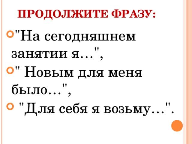 ПРОДОЛЖИТЕ ФРАЗУ: