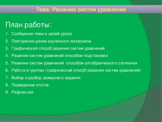 Тема: Решение систем уравнений План работы: